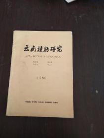 云南植物研究 1986年第8卷第2期