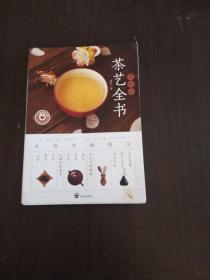 茶艺全书零起点