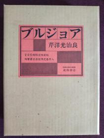 【書籍裝幀藝術精品:1979年成瀨書房出品 日本著名作家 前日本筆會會長 《致巴金》作者 芹澤光治良 毛筆簽名鈐印本】限定200部〈本書編號:拾四〉 雙重函 嵌真珠 山羊革 天頭刷銀 原來書籍可以這么美!