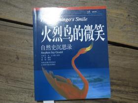 《火烈鳥的微笑:自然史沉思錄》
