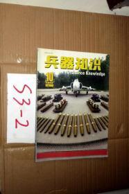 兵器知識2003.10
