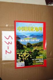 中國國家地理2010.5總第595期,.........