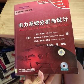 電力系統分析與設計(英文改編版)(原書第4版)