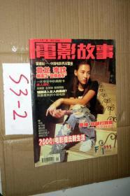 電影故事2004.1