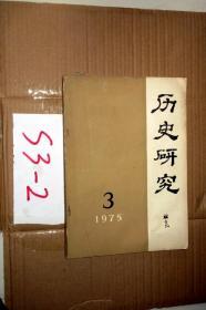 歷史研究1975.3