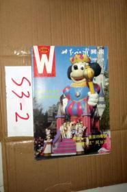 世界知識畫報1992.6