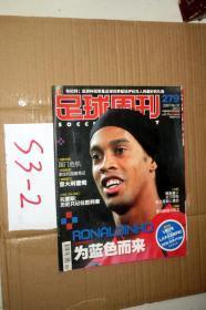 足球周刊2007.31