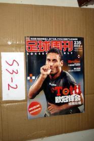 足球周刊2006.235