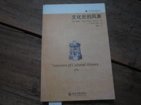 《文化史的風景》