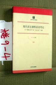 現代語文課程話語考論........于龍 著作