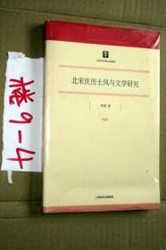 北宋慶歷士風與文學研究.............李強著