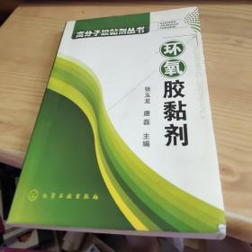 環氧膠黏劑