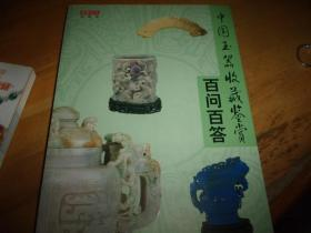 中國玉器收藏鑒賞百問百答