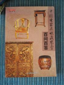 中國古家具收藏鑒賞百問百答
