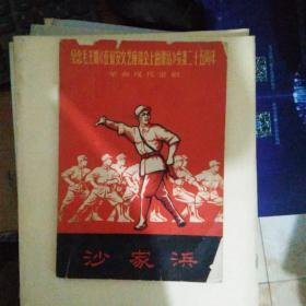 紀念毛主席《在延安文藝座談會上的講話》發表25周年革命現代京劇沙家浜