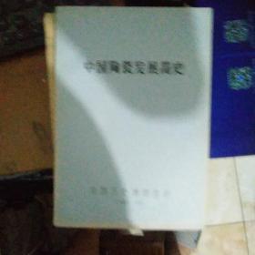 中國陶瓷發展簡史(油印本)