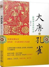 大唐孔雀:薛濤和文青的中唐