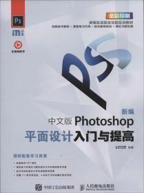 新編 中文版Photoshop平面設計入門與提高