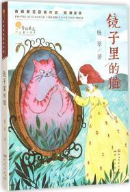 鏡子里的貓