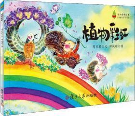 植物彩虹 芮東莉 著 田鳳晴 繪 新華文軒網絡書店 正版圖書