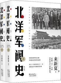 北洋軍閥史(修訂版)(套裝共2冊)