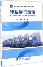 汽車貨運組織/普通高校交通運輸類專業系列教材