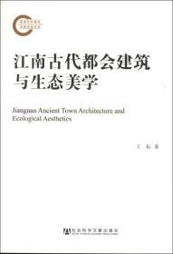 江南古代都會建筑與生態美學