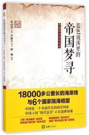 大國海圖人物志:藍色波濤里的帝國夢尋(李鴻章與北洋水師)