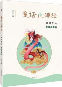 童話山海經(彩圖拼音版)-燭龍兄妹