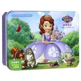 小公主蘇菲亞.皇家茶會(15個超人氣卡通品牌,35個精彩繪本故事,80多個經典卡通形象,)