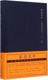 孤寂百年:中國現代知識分子十二論