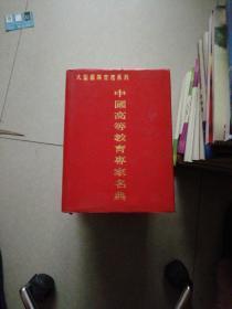 中國高等教育專家名典 1