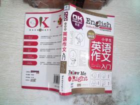 小學生英語作文入門