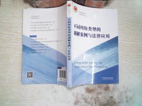 不同糾紛類型的調解案例與法律應用/人民調解工作法律實務叢書