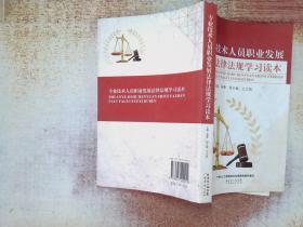 ·專業技術職業發展法律法規學習讀本·