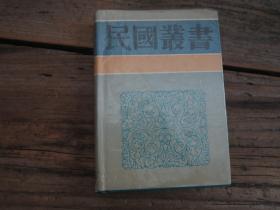 《民國叢書:通史新義 國史要義 史學方法大綱》