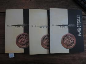 《兩漢思想史》 (一——三卷全)