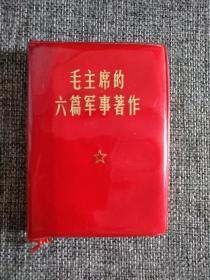毛主席的六篇軍事著作