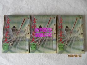 雷神震天(1-3集)——古龍小說專輯