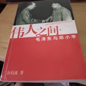 偉人之間  毛澤東與鄧小平:毛澤東與鄧小平