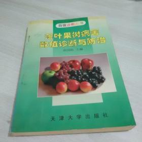 落葉果樹病害數值診斷與防治