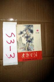 上海支部生活 1981.19