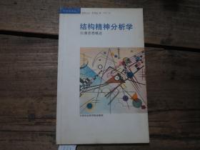 《結構精神分析學——拉康思想概述》