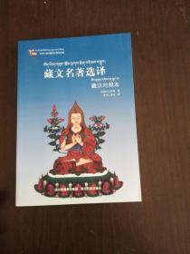 藏文名著选译(藏汉对照本)