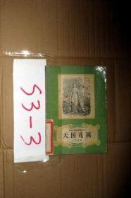 天國花園-安徒生童話之十二...葉君健 譯.。....
