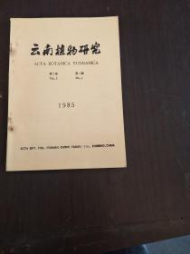 云南植物研究 第7卷、 第2期