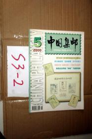 中國集郵2000.5