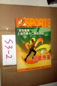 深發展杯  上海市第十二屆運動會總秩序冊2002.10