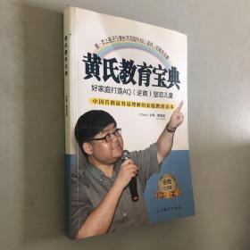 黃氏教育寶典——好家庭打造AQ(逆商)堅忍兒童