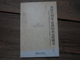 《黑格爾辨證—思辨的真無限概念》